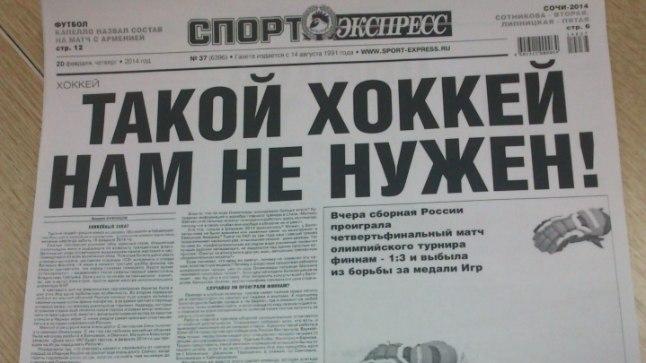 Vene ajalehe Sport-Ekspress tänane esikaas