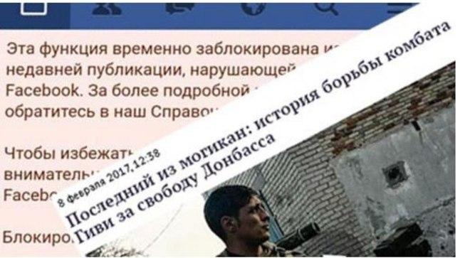 Фейсбук заблокировал аккаунт что делать 147
