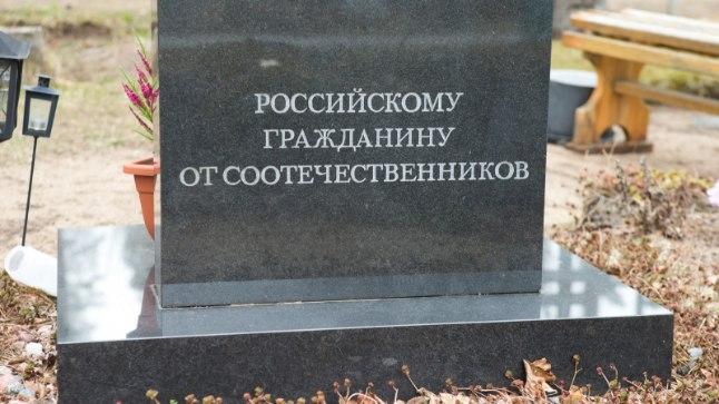 Dmitri Ganini haud ja maja Mustvees
