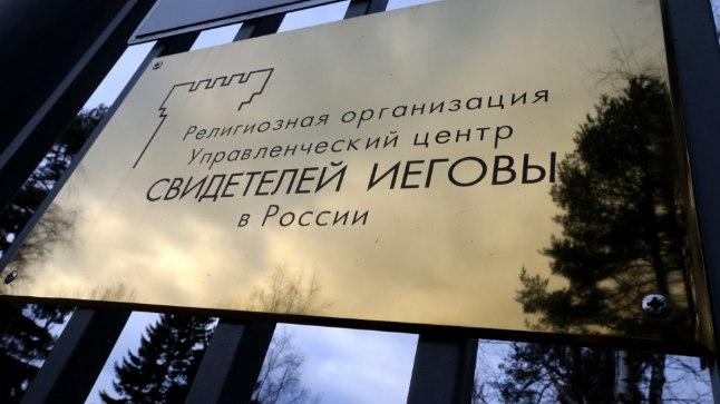 Peterburis asuv Jehoova tunnistajate keskus