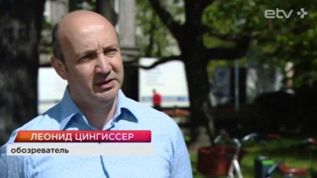 Леонид Цингиссер