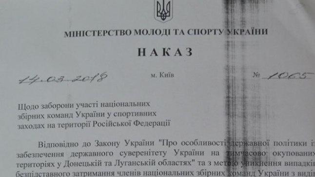 Ukraina ministri korraldus, mis keelab sportlastel Venemaal peetavatel võistlustel osalemise.