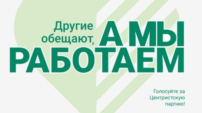 Meie töötame! Kahe süüdimõistetud Narva mehe jaoks tähendas see häälte ostmist Keskerakonna kandidaadi heaks.