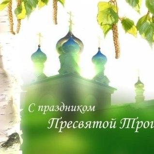 27 мая Троица: что можно и нельзя делать в этот день