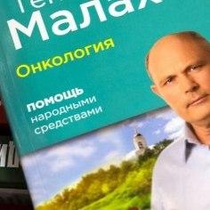В Rimi изъяли из продажи книгу Геннадия Малахова, в которой больным раком дают опасные для жизни советы. Книгу продавали в магазинах Rimi в торговых центрах Мустакиви и в Юлемисте.