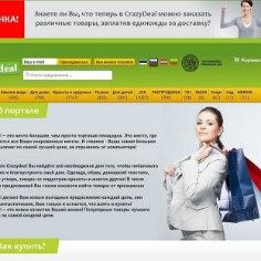 В последние месяцы участились жалобы в Департамент защиты прав потребителей на фирму Crazydeal Group OÜ в связи с заказами через сайт www.crazydeal.ee. Основные проблемы потребителей — получение товара и возврат денег.
