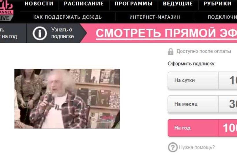 Elioni vahendusel saab Eestis jälgida Vene telekanalit Dožd