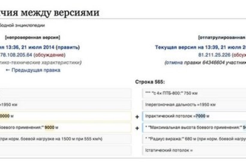 Infosõda 2.0. Su-25 näide