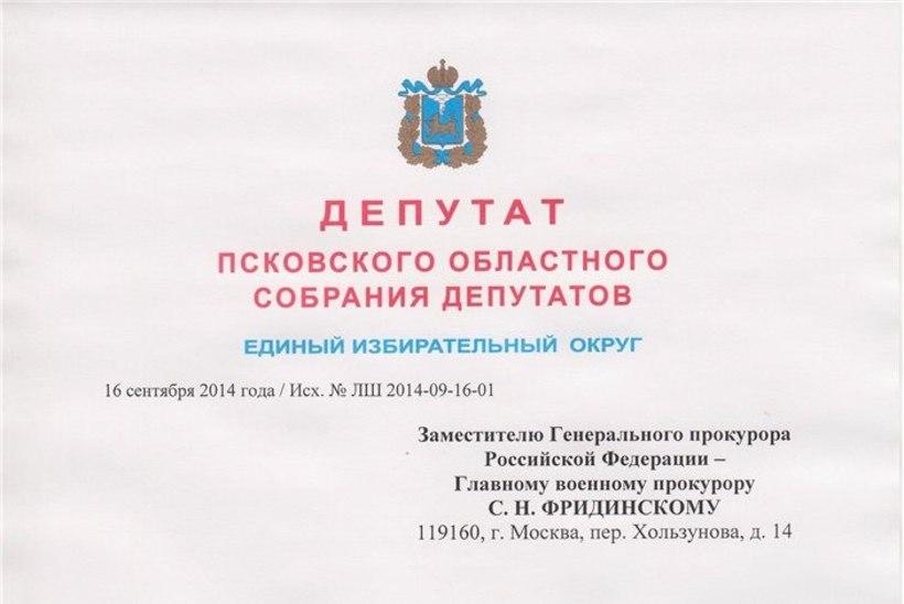 Lev Šlosberg esitas Venemaa sõjaväeprokurörile hukkunud Pihkva dessantväelaste nimed