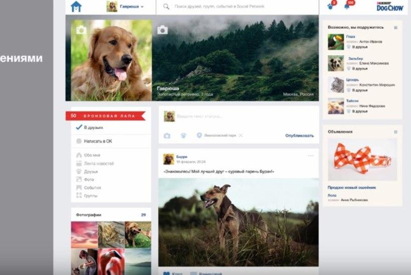 Venelased avavad lemmikloomade-Facebooki