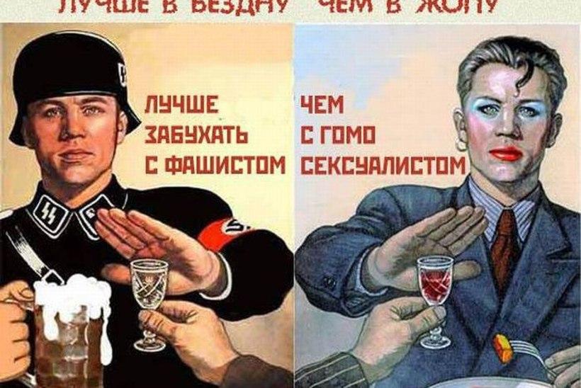 Русские не потерпят терпимости