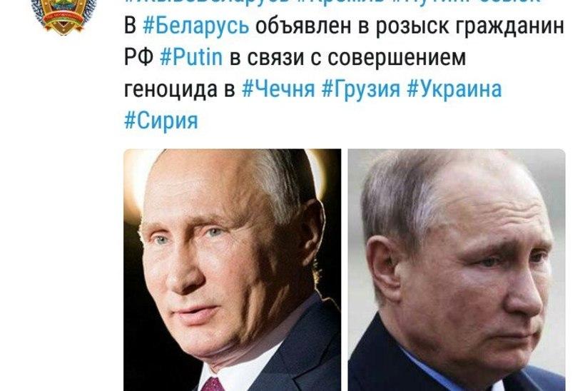 ÜLLATUS: Valgevene politsei kuulutas Putini tagaotsitavaks