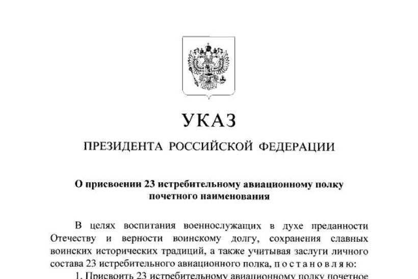 Putin andis Vene lennupolgule Tallinna aunimetuse