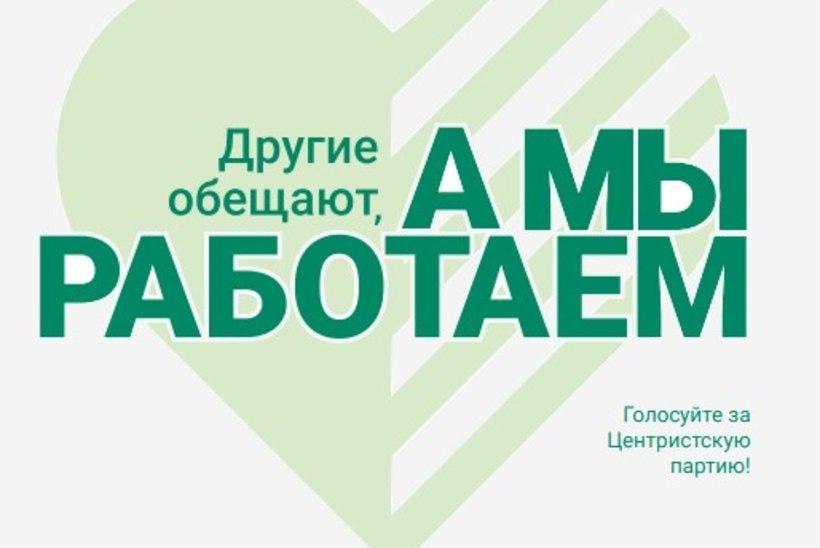 Teised lubavad, meie ostame: kuidas äpardujatest Narva mehed Keskerakonnale hääli ostsid