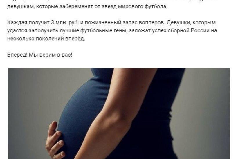 В России Burger King предложил 40 тысяч евро забеременевшим от звезд футбола