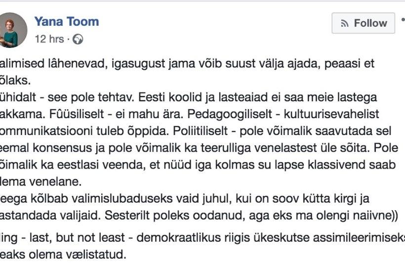 Yana Toom: venekeelse hariduse lõpetamine Eestis pole füüsiliselt, pedagoogiliselt ega poliitiliselt võimalik