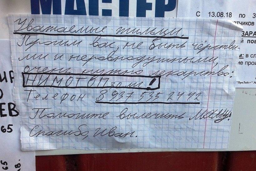 Шестиклассник расклеил по городу объявления с просьбой найти лекарство для мамы. Ему ответили со всего мира