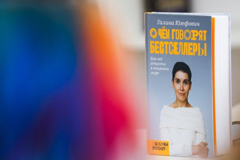Галина Юзефович – о роли литературного критика, Таллинне и дилетантах в профессии