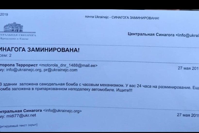 Kiievi sünagoog sai Eesti domeeniga meiliaadressilt pommiähvarduse
