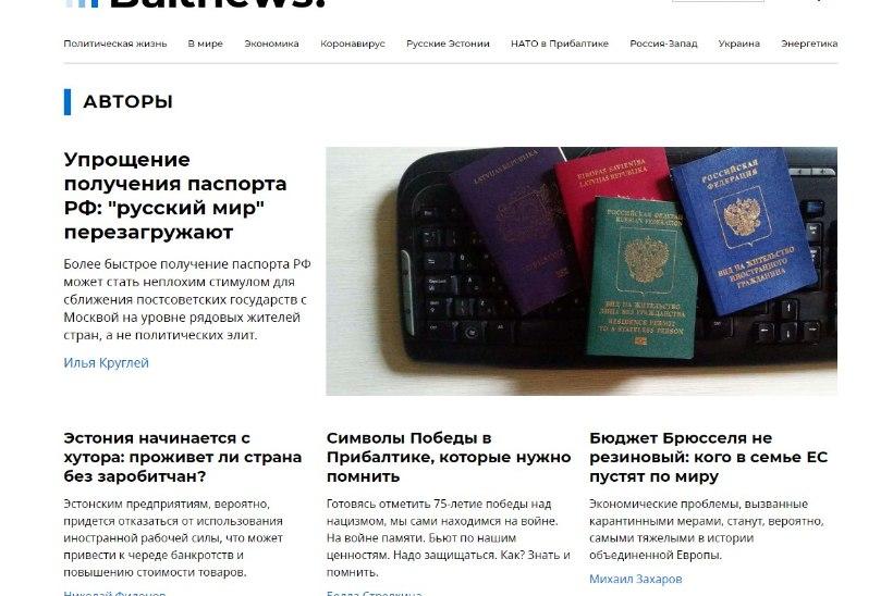 LÕPP LÄHEDAL? Propagandaväljaanne Baltnews juubeldas suure võidu üle, kuid sattus Eesti politsei tähelepanu alla