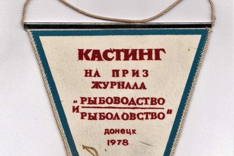Veterankalamees Katenevi päevikud 1978: võimsad kohad Võrtsjärvest ning üheksakilone haug