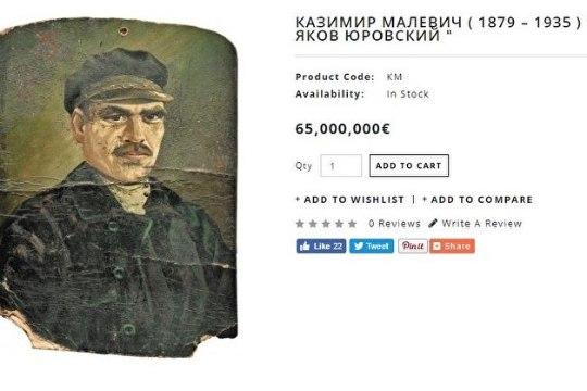 В ласнамяэском антикварном магазине продают подделку картины Малевича за 65 млн евро