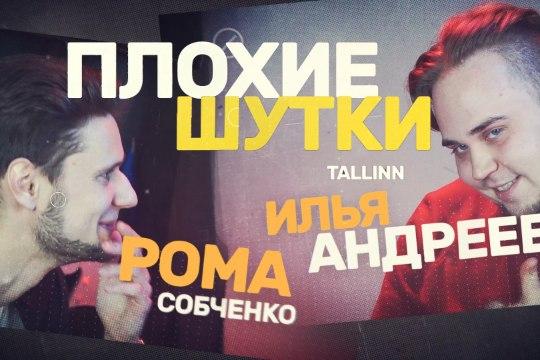 "Шутки про коплиских врачей и пчел из ЕС: ребята из Stand Up Tallinn представили новое шоу ""Плохие шутки"""