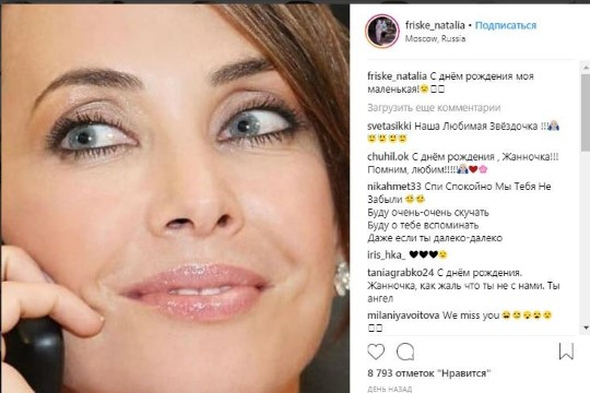 Ковальчук впервые заговорила о смерти Жанны Фриске