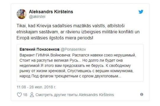 Латвийский депутат предлагает раздробить Россию на малые страны, чтобы жить мирно