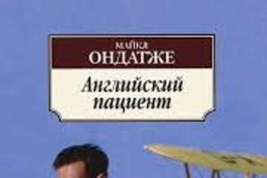Названа лучшая за 50 лет книга