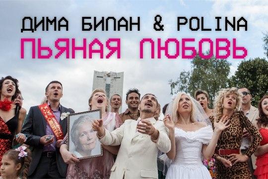 """Свадьба в стиле 90-х, драка и Лолита в клипе Димы Билана на песню """"Пьяная любовь"""""""