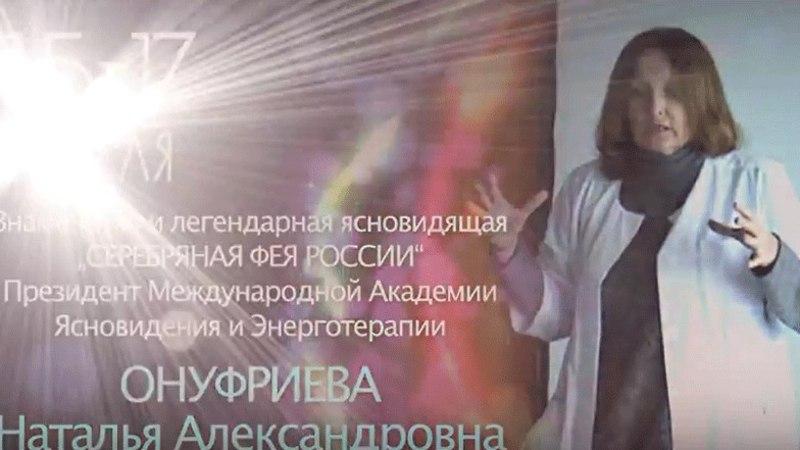 Tallinnasse tuleb Vene selgeltnägija, psühholoogiadoktor Natalja A.Onufrieva