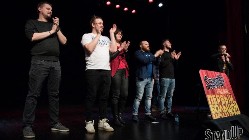 Смотри, кто пришел на первый большой концерт Stand Up Tallinn в Линдакиви