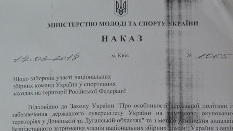 Ukraina minister keelas oma korraldusega sportlastel Venemaal peetavatel võistlustel osalemise
