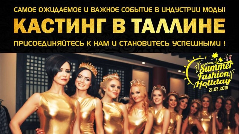 Алло, международный конкурс Miss Best 2018 ищет моделей в Эстонии!