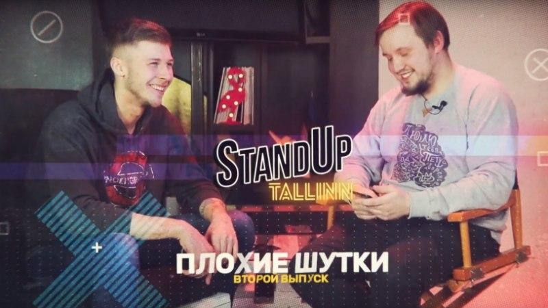 """Смотри второй выпуск """"Плохих шуток"""" от Stand Up Tallinn"""