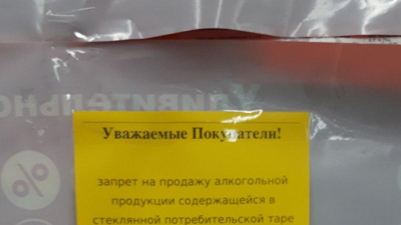 ÕL ROSTOVIS | Kui palju maksab Venemaal viin? Aga õlu ja bensiin?