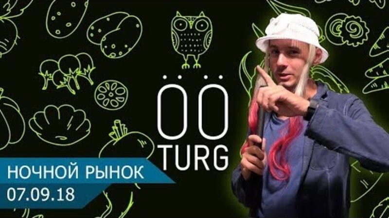 """""""Накормили и напоили"""": ведущий """"Самого лучшего шоу"""" на YouTube посетил Ночной рынок Балтийского вокзала"""