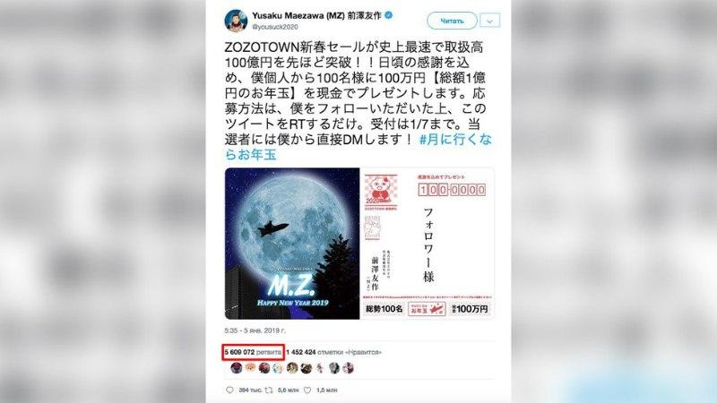 """Японский миллиардер пообещал деньги и установил рекорд """"Твиттера"""" по репостам"""