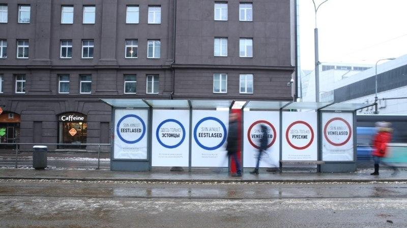 Стало известно, кто разместил в центре Таллинна плакаты со скандальной рекламой
