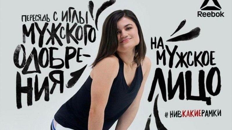 """""""Пересядь на лицо"""": феминистская реклама Reebok с провокационными лозунгами взбесила сеть"""