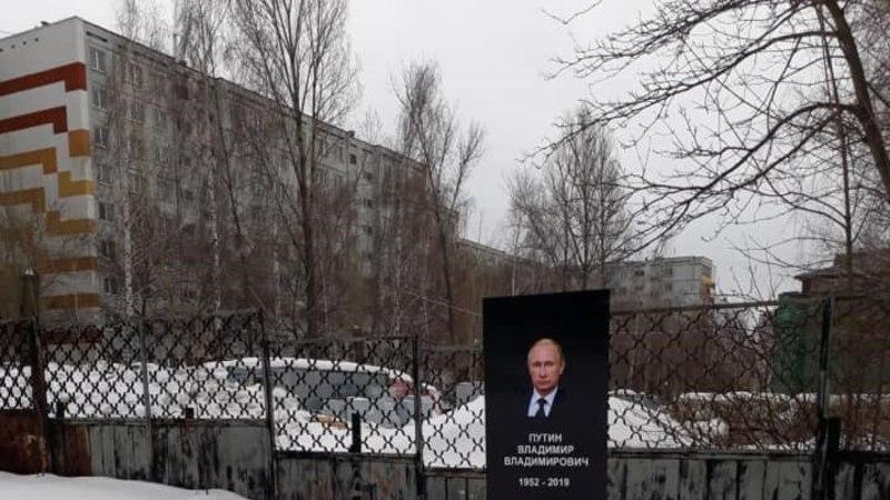 В России возле здания СКР установили надгробие с фото Путина: активист задержан