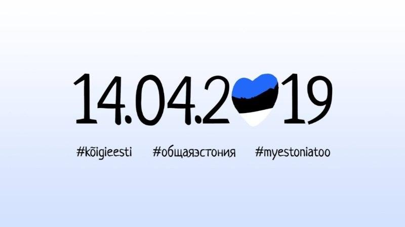 """""""Kõigi Eesti Laulu"""" kontserdi eelarve on 100 000 eurot, paljud professionaalid töötavad tasuta"""